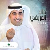 Khaled AlMorikhy 2017