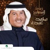 Ramad Al Masabeeh