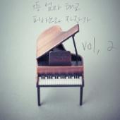 1등 엄마 태교 피아노와 자장가 vol.2 - EP