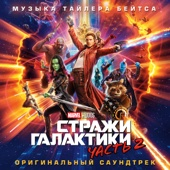 Guardians of the Galaxy, Vol. 2 (Original Score) - Tyler Bates