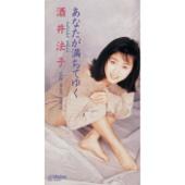 Anataga Michiteyuku - EP