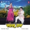 Jaande Paye Kheta Nu