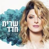 Sara Shara - Sarit Hadad