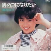Otokonoko Ni Naritai - EP