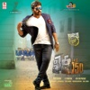Khaidi No 150 (Original Motion Picture Soundtrack) - EP