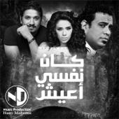Kan Nefsy Aiesh - Moustafa Hagag