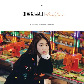 Kiss Later – Single – LOOΠΔ