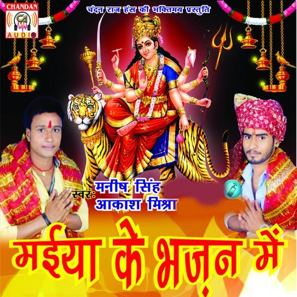 Maiya Ke Bhajan Me | Manish Singh, Aakash Mishra