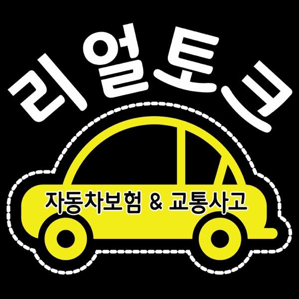 리얼토크 자동차보험 & 교통사고