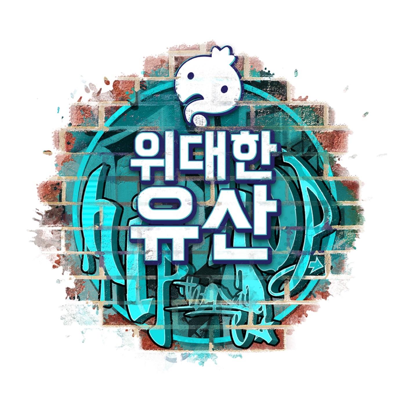 무한도전 - 무한도전 위대한 유산 Great Legacy - EP