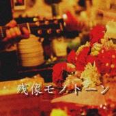 残像モノトーン(2017.04.04 Live)