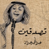 Tsaddiqeen - Abdul Majeed Abdullah