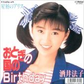 Otogino Kunino Birthday - EP