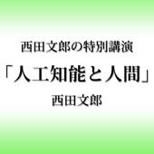 西田文郎の特別講演「人工知能と人間」