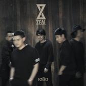 เตลิด - Zeal