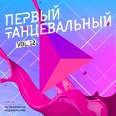 Разные артисты - Первый танцевальный, Vol. 12 обложка