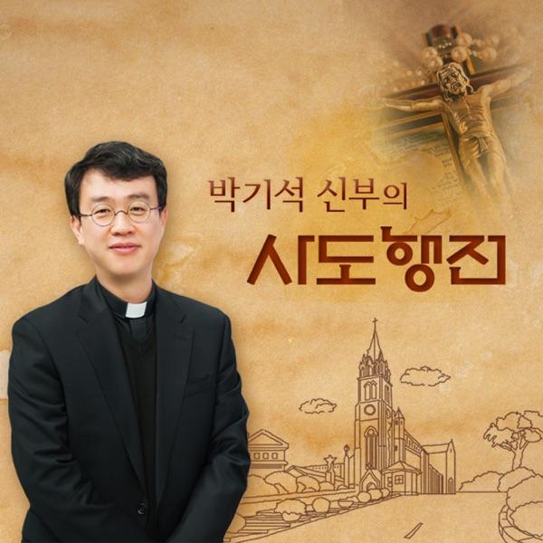 박기석 신부의 사도행전
