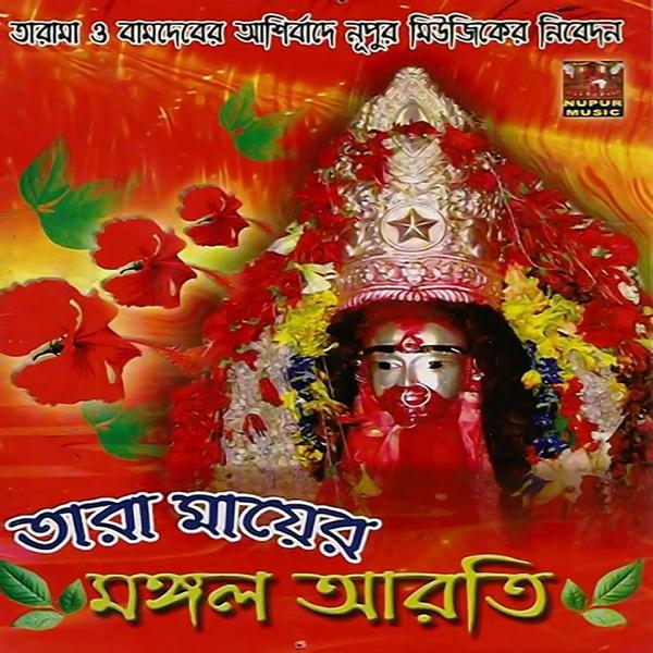 Tara Mayer Mangal Aarti | Chitya Banerjee, Swati Bhattachary