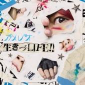 生きづLIFE!! - EP