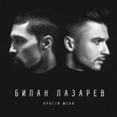 Sergey Lazarev & Dima Bilan - Прости меня artwork
