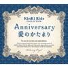 Anniversary/愛のかたまり~KinKi Kidsコレクション ジャケット写真
