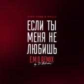 Если ты меня не любишь (E.M.O. Remix by D. Babichev) - Егор Крид & MOLLY