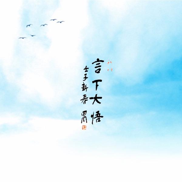 용화선원 - 전강선사 일대기, 초발심