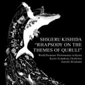 Quruliの主題による狂詩曲 - EP