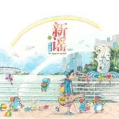 新謡 - Kelvin Tan