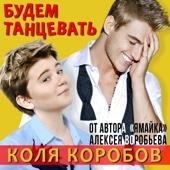 Коля Коробов - Будем танцевать (feat. Алексей Воробьёв) обложка