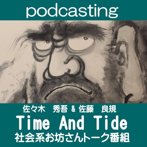 社会系お坊さんトーク番組「Time And Tide」