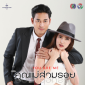 อย่าวัดด้วยสายตา (เพลงประกอบละคร คุณแม่สวมรอย) - Beem Jaruwan