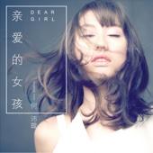 親愛的女孩 - EP