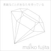 [Download] Sutekinakotoga Anatawo Matteiru MP3