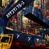 ハチヂゴヂノブルース - Single