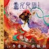 Download Lagu Jane Zhang - 女兒國 (電影《西遊記女兒國》主題曲) (feat. 李榮浩)