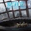 TVアニメ「少女終末旅行」オリジナルサウンドトラック