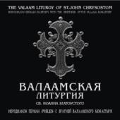 Валаамская литургия, Часть 2