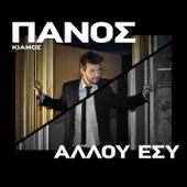 Panos Kiamos - Allou Esy artwork