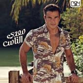 Ya Agmal Eyoun - Amr Diab