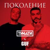 Поколение (feat. GUF) - Timati