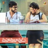 Mahanubhavudu (Original Motion Picture Soundtrack) - EP