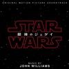 14. スター・ウォーズ/最後のジェダイ オリジナル・サウンドトラック - ジョン・ウィリアムス