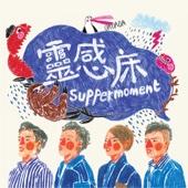 Supper Moment - 靈感床 artwork
