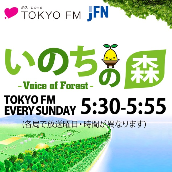 いのちの森 voice of forest