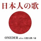 日本人の歌 - Single