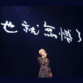 一二三,三二一 (Live) - 楊千嬅