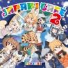 34. TVアニメ『けものフレンズ』キャラクターソングアルバム「Japari Cafe2」 - Various Artists
