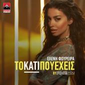 Eleni Foureira - To Kati Pou Exeis (Radio Edit) artwork