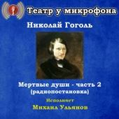 Николай Гоголь: Мертвые души, часть 2 (Pадиопостановка)
